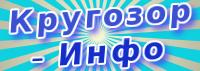 Кругозор-Инфо - международный информационно-социальный сайт